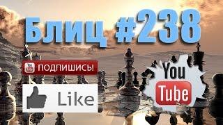 Шахматные партии #238 A34 Английское начало(Весь плейлист: http://goo.gl/AfuXAc Плейлисты шахматного канала: ▻ Шахматные партии «Блиц» (LIVE Blitz Chess): http://goo.gl/AfuX..., 2015-01-24T20:49:25.000Z)