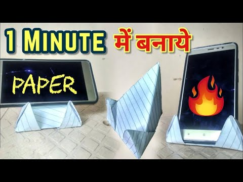 How to Make Paper Mobile Stand Without Glue    DIY Origami Phone Holder 2019