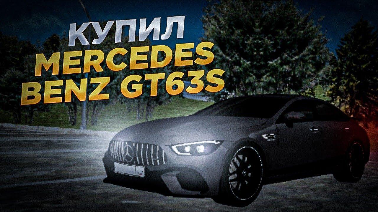 КУПИЛ MERCEDES-BENZ GT63S КАК У ЛИТВИНА НА БАРВИХЕ!! ХУЖЕ БМВ?!