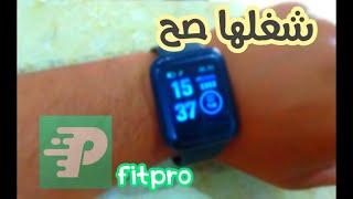 تشغيل وشرح برنامج fitpro المتحكم في ساعات smart bracelet screenshot 1