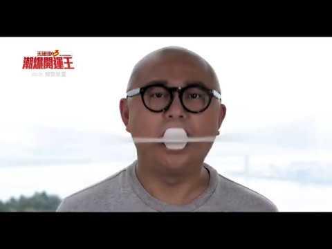 大迷信之3潮爆開運王 (The Supernormal 3)電影預告