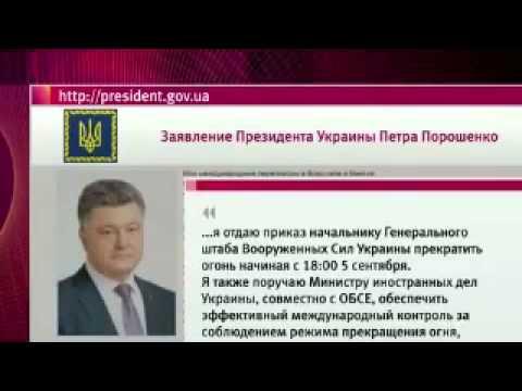 Украина 06 09 2014 Порошенко и Захарченко отдали приказ о прекращении огня всем подразделениям