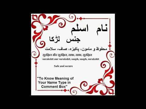 aslam-name-meaning-in-urdu---aslam-arabic-name-meaning