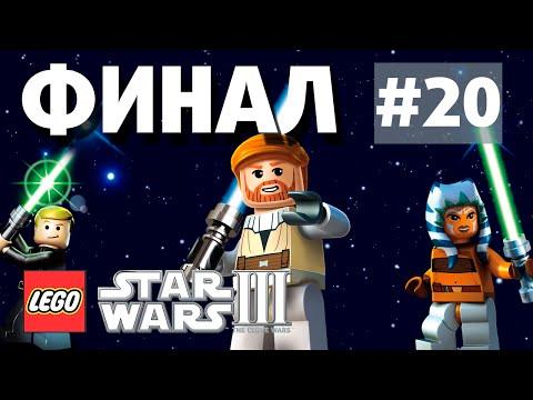 LEGO Star Wars 3: TCW. Прохождение - #12 «Оружейная фабрика»