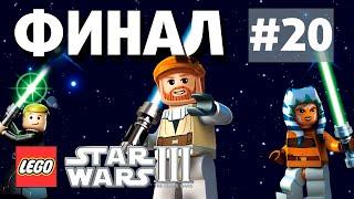 LEGO Star Wars 3 TCW Прохождение #20 ФИНАЛ счастливый конец эпопеи