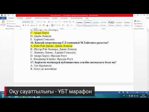 04 - Оқу сауаттылығы - ҰБТ марафон