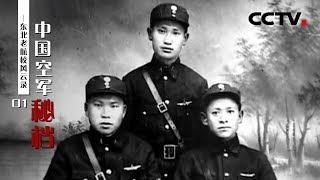 《中国空军秘档》东北老航校风云录 第一集 | CCTV纪录