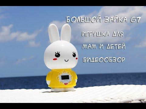 Ночник сказочник детский Зайка Alilo G7 - Интерактивная игрушка медиаплеер большой зайчик Алилоиз YouTube · Длительность: 4 мин57 с