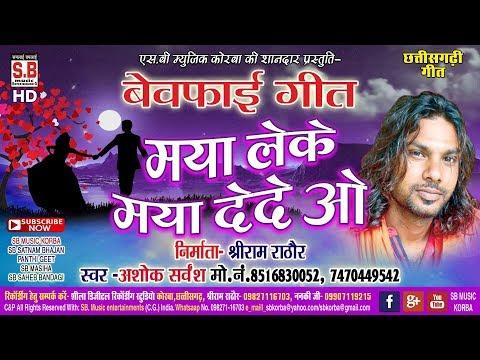 अशोक सर्वंश-cg sad song-मया लेके मया देदे ओ-Maya Leke Maya Dede o-ashok sharvansh-dard bhare geet