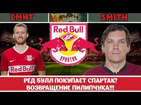Ред Булл покупает Спартак у Федуна? Пилипчук возвращается в Спартак!