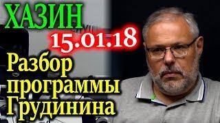 ХАЗИН. Краткий разбор программы Грудинина 15.01.18