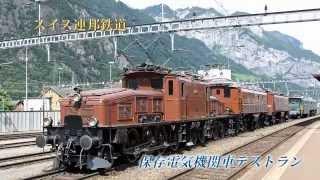 スイス連邦鉄道 保存電気機関車テストラン