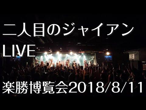 二人目のジャイアン 楽勝博覧会 高崎clubFLEEZ 2018/8/11