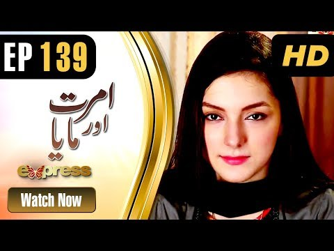 Amrit Aur Maya - Episode 139 - Express Entertainment Dramas