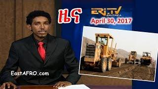 Eritrean News ( April 30, 2017) |  Eritrea ERi-TV
