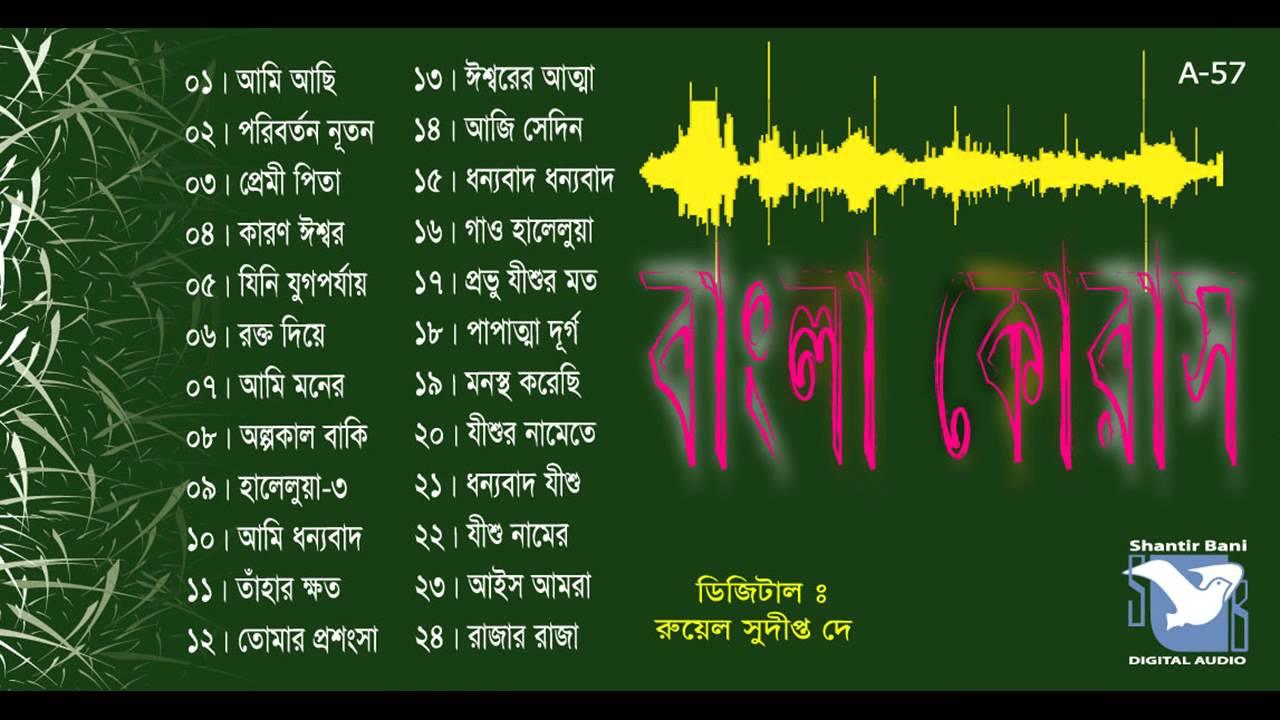 Christian Bangla Songs (বাংলা কোরাস)