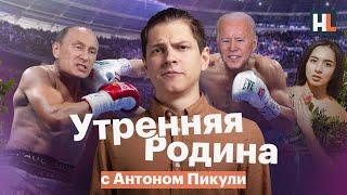 Дразнилка Путина, «Крымская весна» и запрет Манижи   «Утренняя Родина» с Антоном Пикули