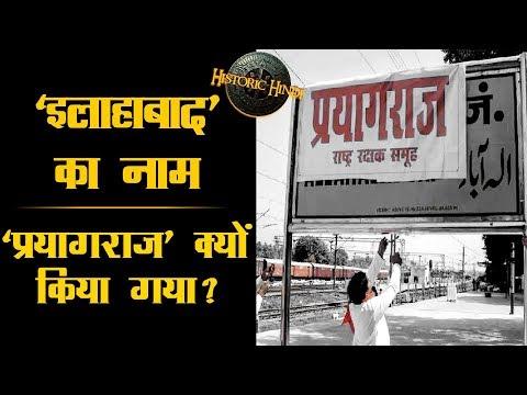 जानिए इलाहाबाद का नाम प्रयागराज क्यों किया गया  | Allahabad History in Hindi