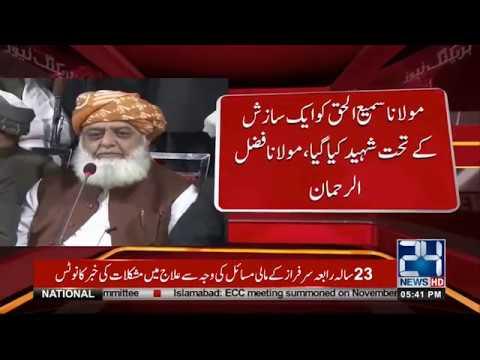 Maulana Samiul Haq Martyred under Conspiracy: Maulana Fazlur Rehman