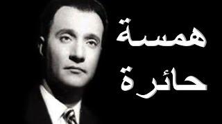 همسة حائرة - مع الكلمات-  محمد عبد الوهاب - نوعية صوت عالية