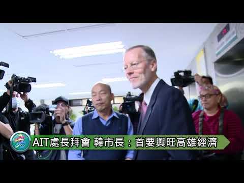 AIT處長拜會 韓國瑜:在位首要興旺高雄經濟
