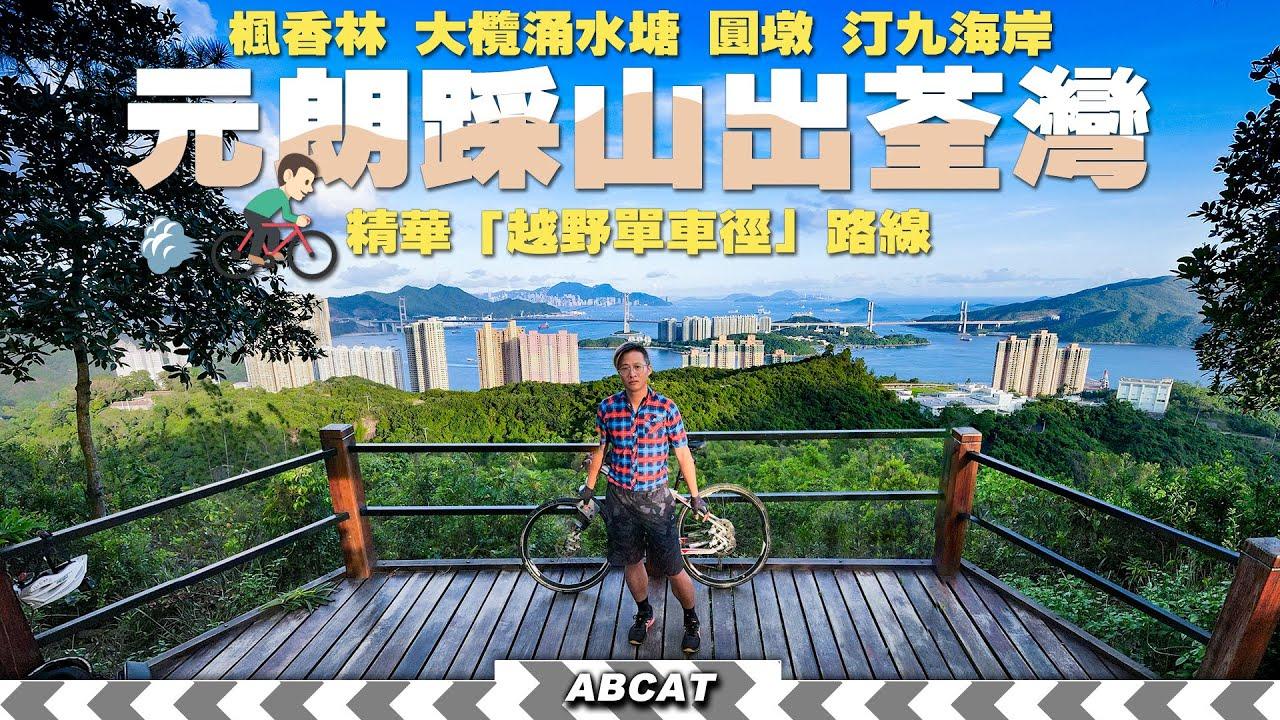 [4K]精華越野單車徑『元朗踩山出荃灣 』🚵💨越野過山單車 |大棠 楓香林 圓墩 青龍頭 汀九| Riding Vlog#6 Yuen Long to Tsuen Wan