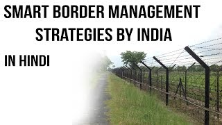 Smart Border Management using high tech solutions, National Security of India, Current Affairs 2018