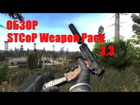 Обзор STCoP Weapon Pack 3.3 для сталкер зов припяти