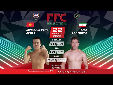 FFC Selection 1 | Жумалы Уулу Ариет (Кыргызстан) VS Али Бахтияри (Иран) | Бой MMA