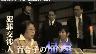 2013年9月18日放映 テレビ東京 水曜ミステリー9 監督:黒沢直輔...