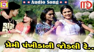 Premi Pankhida Ni Jodli Re | Popular Gujarati Song | Bechar Thakor New Song