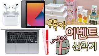 [신학기 감사이벤트] 애플노트북(맥북에어), 아이패드,…