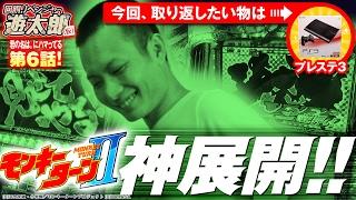 回胴リベンジャー遊太郎 vol.6