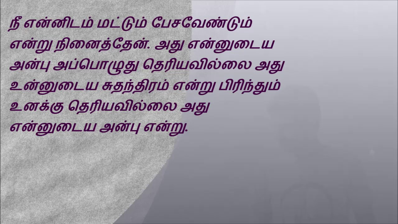 Heart Touching Love Quotes Tamil Version 1 Youtube