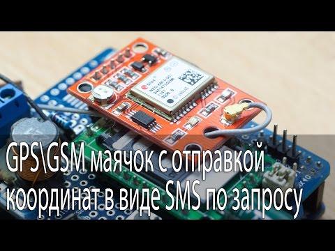 GPS/GSM маяк с отправкой координат в виде SMS по запросу