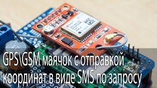 видео Gps gsm маяк