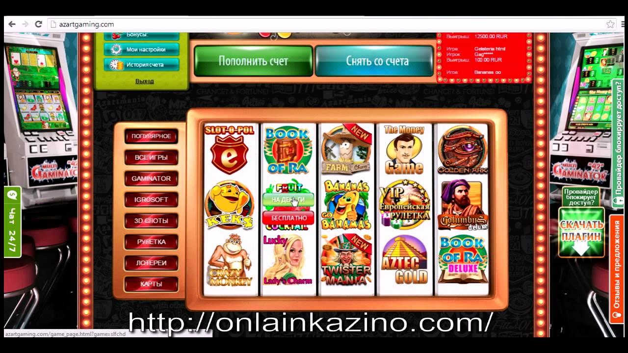 Обзор онлайн казино azartmania игровые автоматы играть онлайн crazy monkey