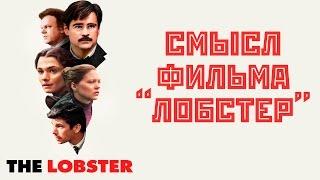 """Фильм """" Лобстер """": смысл названия и сут..."""