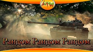 Рандом Рандом Рандом ~World of Tanks~
