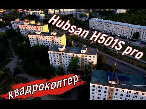 Квадрокоптер Hubsan H501S Pro-съёмка. Я люблю Шимановск .