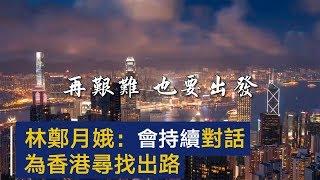 林郑月娥:无论如何艰难都会持续对话,希望在纷乱的局面中为香港寻找出路 | CCTV