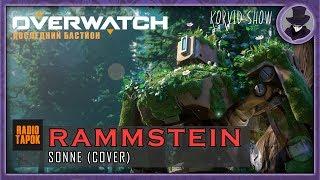 OVERWATCH | Последний Бастион | RAMMSTEIN - SONNE ( RADIO TAPOK COVER )