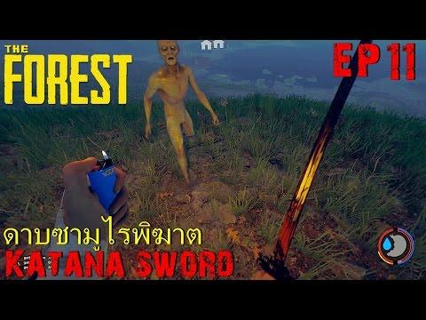 BGZ - The Forest EP#11 ตามหาดาบซามูไร samurai sword location