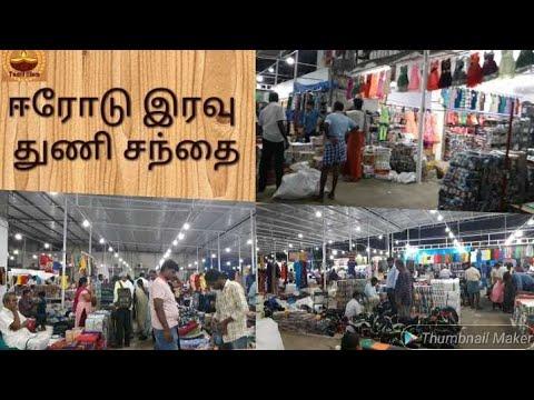 மொத்த விலை ஈரோடு இரவு துணி சந்தை/ Erode Night market Whole Sale