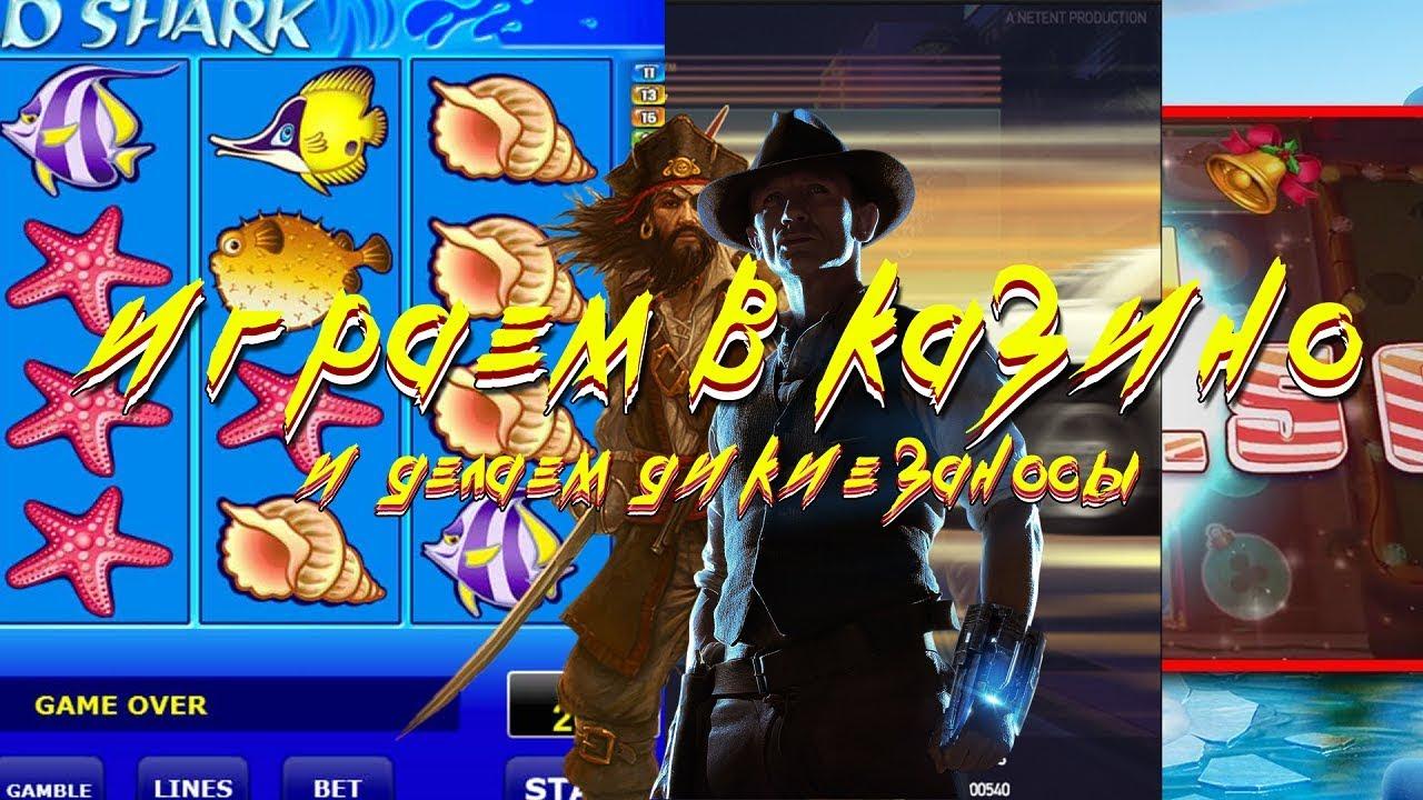 Розыгрыши в казино игровых автоматов jolly roger казино фриспины