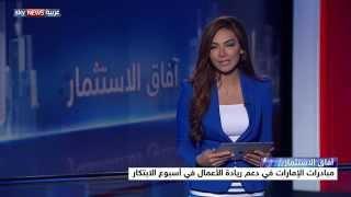 الإمارات تبتكر وتستثمر في المشاريع الريادية