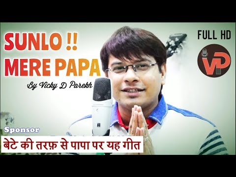Papa- Father's Day Special Song By Vicky D Parekh  |