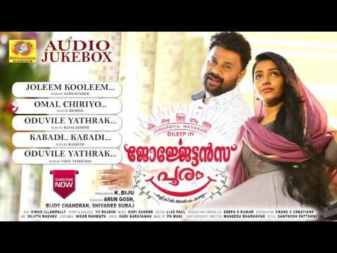 Georgettan's Pooram Official Audio Jukebox | New Malayalam Film Songs