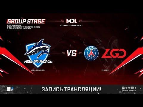 Vega Squadron vs PSG.LGD, MDL Changsha Major, game 1 [Lum1Sit]