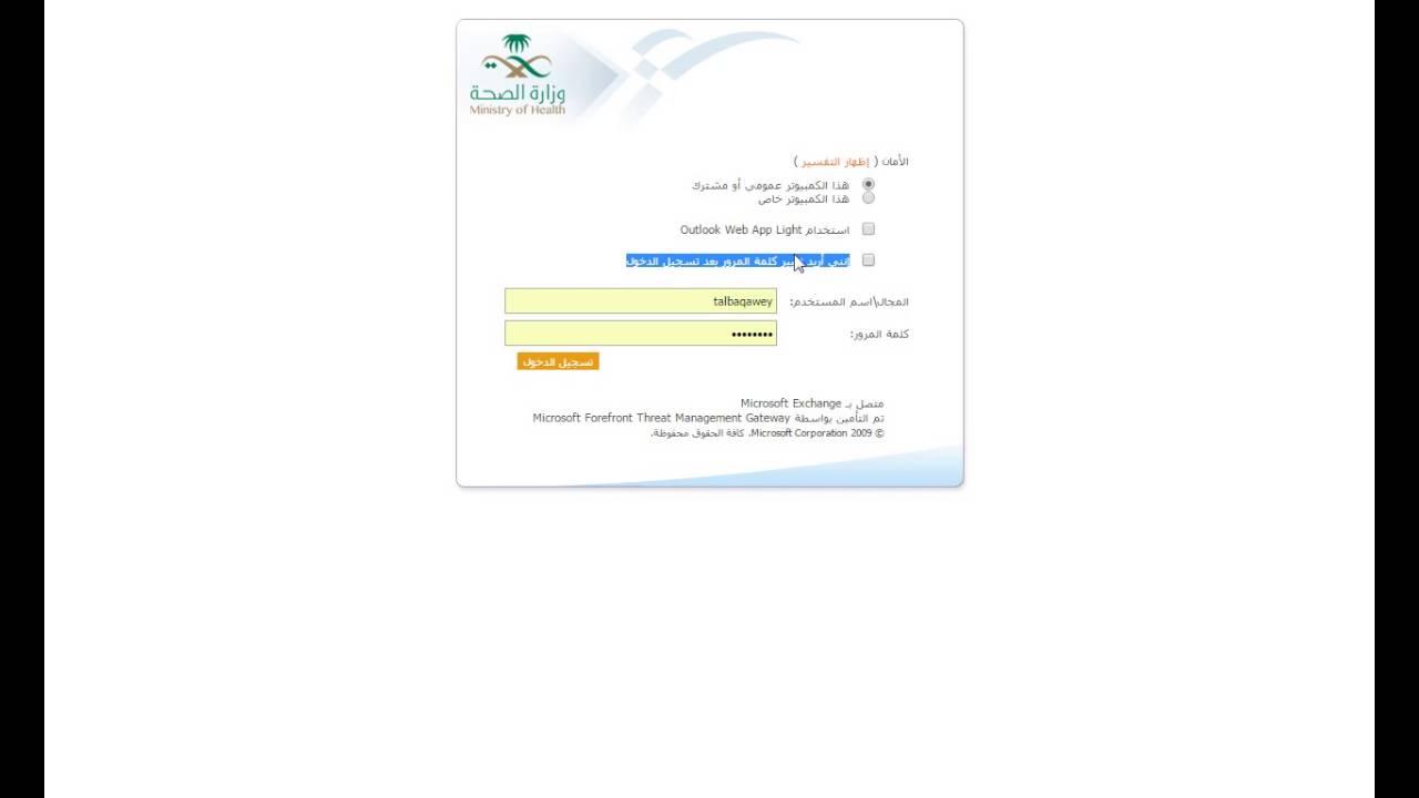 طريقة تغيير الرقم السري بايميل وزارة الصحة 2 10 Youtube